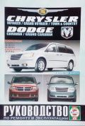 Chrysler Voyager, Grand Voyager, Town & Country / Dodge Caravan, Grand Caravan с 2007г.//с 2007//