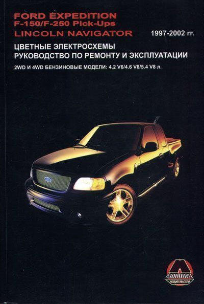 Ford Expedition F-150/F-250 Pick-Ups /Lincoln Navigator 1997-2002 руководство по ремонту и эксплуатации