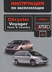 Crysler Voyager/Town & Country с 2004 руководство по ремонту и эксплуатации