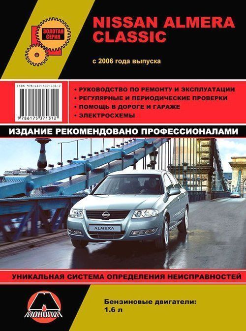 Rukovodstvo Nissan Almera Tino