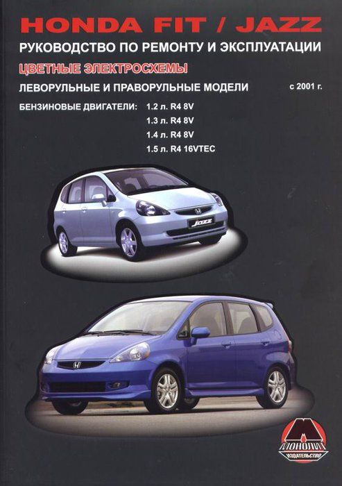 Honda Fit, Jazz c 2001 Книга, руководство по ремонту и эксплуатации.