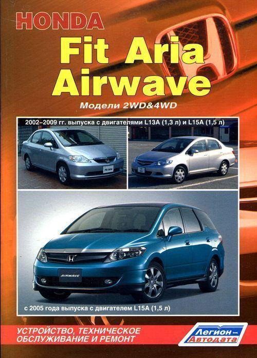 Honda Fit Aria, Airwave с 2002-2009 Книга, руководство по ремонту и эксплуатации.