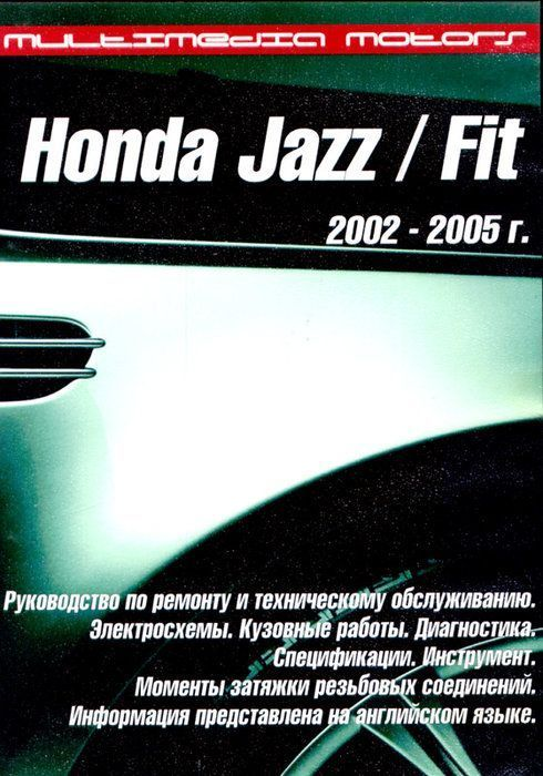 Honda  Jazz, Fit c 2002 Книга, руководство по ремонту и эксплуатации.