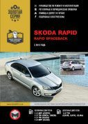 Skoda Rapid, Rapid Spaceback с 2012г. Книга, руководство по ремонту и эксплуатации. Монолит