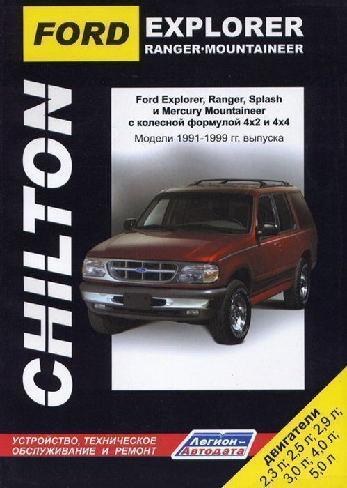 Ford Explorer,Ranger,Splash,Mercury Mountaineer (Chilton) c 1991-1999 руководство по ремонту и эксплуатации