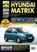 Hyundai Matrix с 2001г./ 2005 г./ 2008 г., бенз. дв. 1.6; 1.8; ч/б фото, рук. по рем. Школа Авторемонта