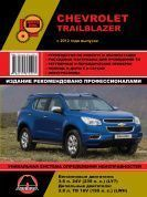 Chevrolet TrailBlazer с 2012г. рук. по рем. и экспл.//2012//