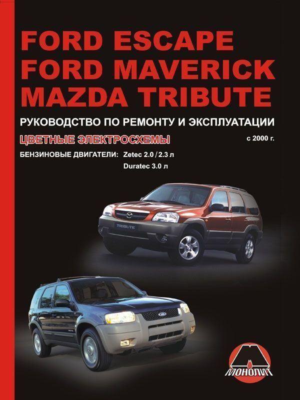 Ford Escape, Ford Maverick, Mazda Tribute с 2000г. Книга, руководство по ремонту и эксплуатации.