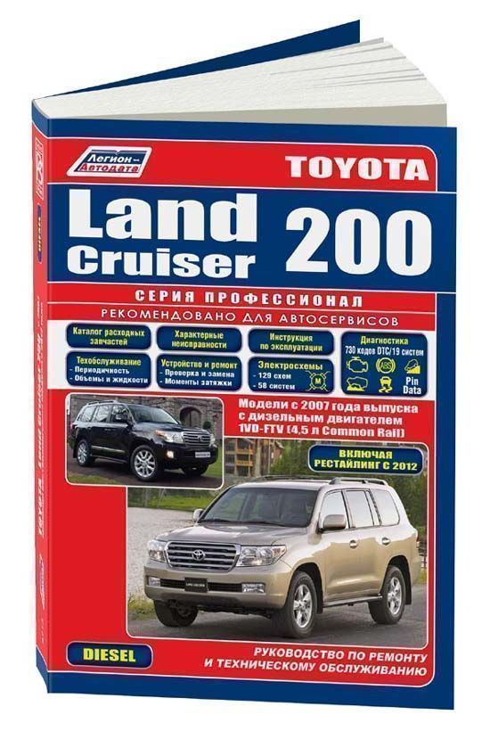 Toyota Land Cruiser 200 с 2007 рестайлинг c 2012 диз. 1VD-FTV(4,5) серия ПРОФЕССИОНАЛ//с 2007+рестайлинг 2012г//