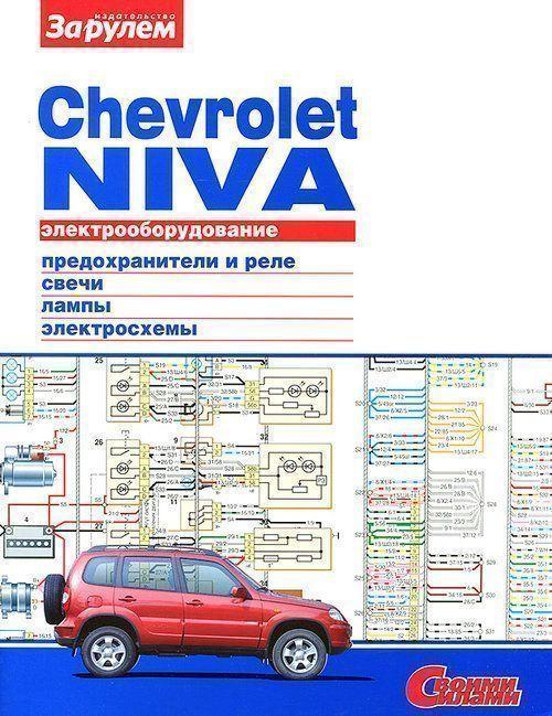 Chevrolet Niva Книга, электрооборудование