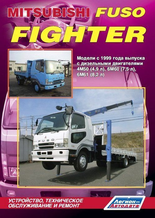Mitsubishi Fuso Fighter с 1999 Книга, руководство по ремонту и эксплуатации.