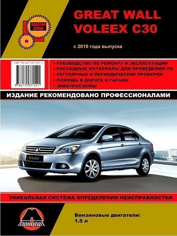 Great Wall Voleex C30 с 2010г. Книга, руководство по ремонту и эксплуатации.