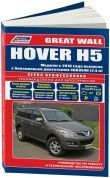 Great Wall Hover H5 с 2010г. //2010//