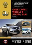Great Wall Wingle 5  Steed, V240 c 2011г. Книга, руководство по ремонту и эксплуатации. Монолит