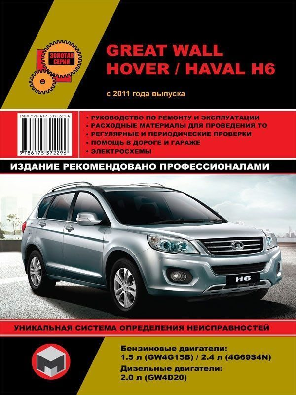 Great Wall Hover/Haval H6  с2011 г.//2011//