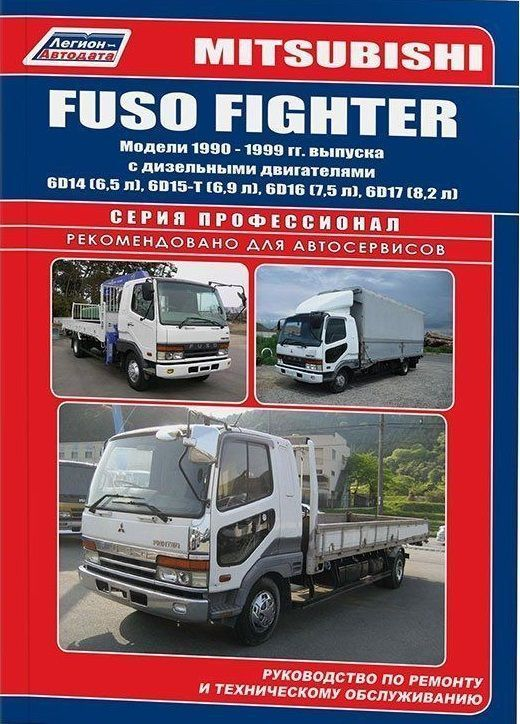 Mitsubishi Fuso, Fighter с 1990-1999г. Книга, руководство по ремонту и эксплуатации.
