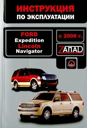 Ford Expedition /Lincoln Navigator с 2006 руководство по ремонту и эксплуатации