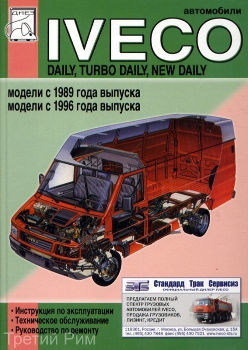 Iveco DAILY, TurboDAILY, NewDAILY с 1989 и 1996 руководство по ремонту