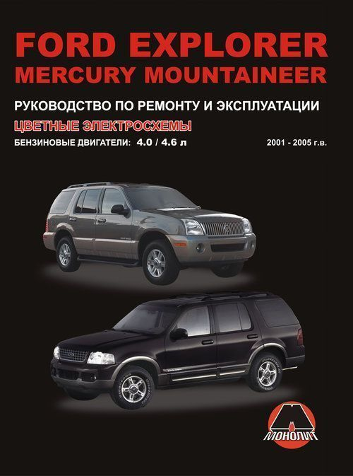 Ford Explorer/Mercury Mountaneer с 2001 руководство по ремонту и эксплуатации