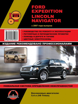Ford Expedition /Lincoln Navigator  с 2007 (эксп) цв. эл/сх.//2007//