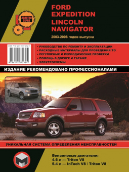 Ford Expedition /Lincoln Navigator  с 2003-2006г.Рук. по ремонту и эксплуатации